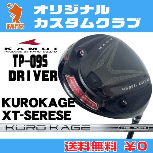 カムイ TP-09S ドライバーKAMUI TP-09S DRIVERKUROKAGE XT カーボンシャフト オリジナルカスタム