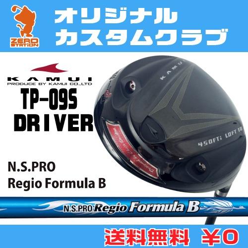カムイ TP-09S ドライバーKAMUI TP-09S DRIVERNSPRO Regio Formula B カーボンシャフトオリジナルカスタム