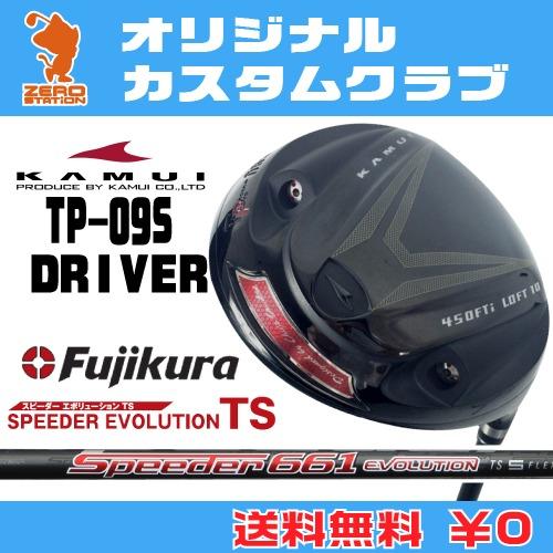カムイ TP-09S ドライバーKAMUI TP-09S DRIVERSpeeder EVOLUTION TS カーボンシャフトオリジナルカスタム