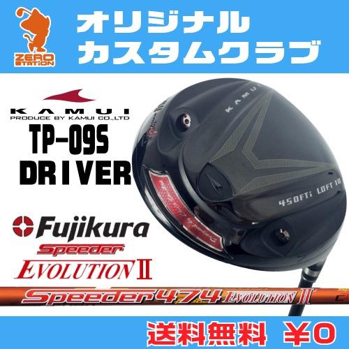 カムイ TP-09S ドライバーKAMUI TP-09S DRIVERSpeeder EVOLUTION2 カーボンシャフトオリジナルカスタム