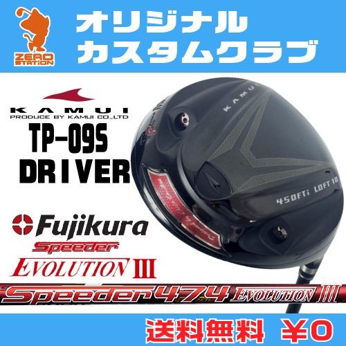 カムイ TP-09S ドライバーKAMUI TP-09S DRIVERSpeeder EVOLUTION3 カーボンシャフトオリジナルカスタム