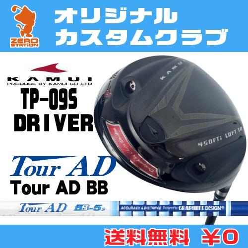 カムイ TP-09S ドライバーKAMUI TP-09S DRIVERTourAD BB カーボンシャフトオリジナルカスタム