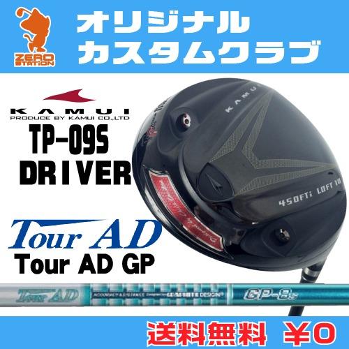 カムイ TP-09S ドライバーKAMUI TP-09S DRIVERTourAD GP カーボンシャフトオリジナルカスタム