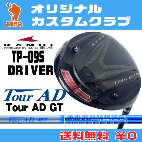 人気ブラドン カムイ TP-09S TP-09S ドライバーKAMUI TP-09S GT DRIVERTourAD GT カムイ カーボンシャフトオリジナルカスタム, クガチョウ:90fc8324 --- clftranspo.dominiotemporario.com