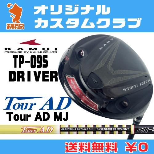 カムイ TP-09S ドライバーKAMUI TP-09S DRIVERTourAD MJ カーボンシャフトオリジナルカスタム