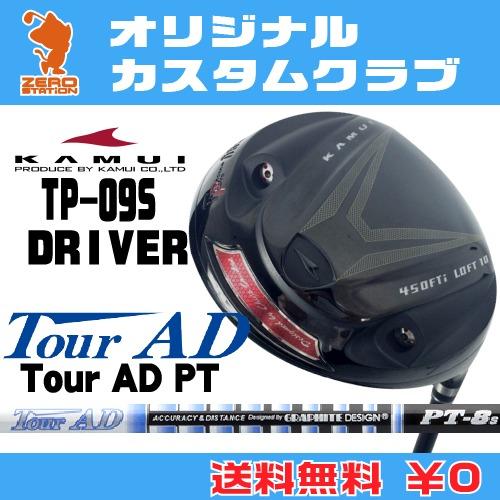 カムイ TP-09S ドライバーKAMUI TP-09S DRIVERTourAD PT カーボンシャフトオリジナルカスタム