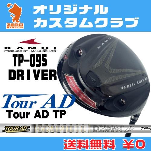 競売 カムイ TP TP-09S カムイ ドライバーKAMUI TP-09S DRIVERTourAD TP DRIVERTourAD カーボンシャフトオリジナルカスタム, バーコードプリンタサトー製品販売:df0b2dd4 --- konecti.dominiotemporario.com