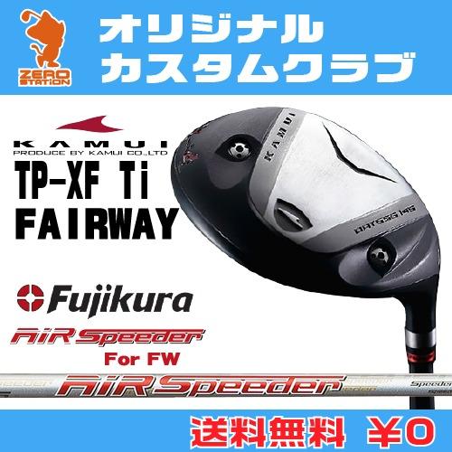 カムイ TP-XF Ti フェアウェイウッドKAMUI TP-XF Ti FAIRWAYWOODAIR Speeder FW カーボンシャフトオリジナルカスタム