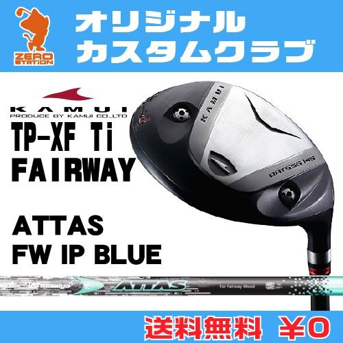 カムイ TP-XF Ti フェアウェイウッドKAMUI TP-XF Ti FAIRWAYWOODATTAS FW IP BLUE カーボンシャフトオリジナルカスタム