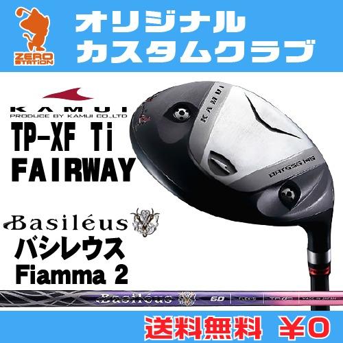 カムイ TP-XF Ti フェアウェイウッドKAMUI TP-XF Ti FAIRWAYWOODBasileus Fiamma 2 カーボンシャフトオリジナルカスタム
