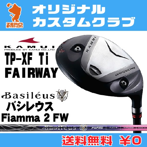 カムイ TP-XF Ti フェアウェイウッドKAMUI TP-XF Ti FAIRWAYWOODBasileus Fiamma 2 FW カーボンシャフトオリジナルカスタム