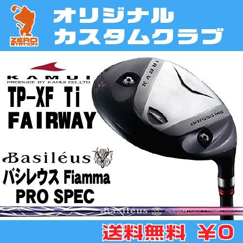 カムイ TP-XF Ti フェアウェイウッドKAMUI TP-XF Ti FAIRWAYWOODBasileus Fiamma PRO SPEC カーボンシャフトオリジナルカスタム