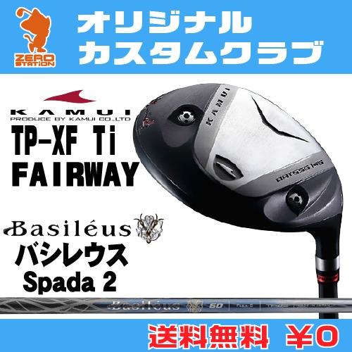 憧れの カムイ TP-XF Ti フェアウェイウッドKAMUI TP-XF Ti TP-XF FAIRWAYWOODBasileus Spada Spada 2 Ti カーボンシャフトオリジナルカスタム, ナカナカ屋:cc8371bf --- canoncity.azurewebsites.net