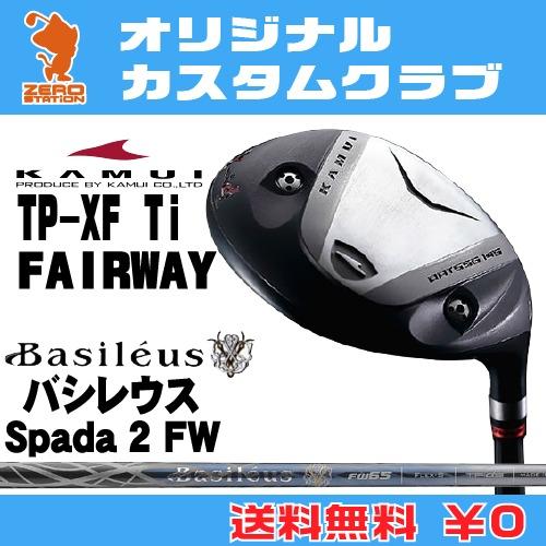 カムイ TP-XF Ti フェアウェイウッドKAMUI TP-XF Ti FAIRWAYWOODBasileus Spada 2 FW カーボンシャフトオリジナルカスタム