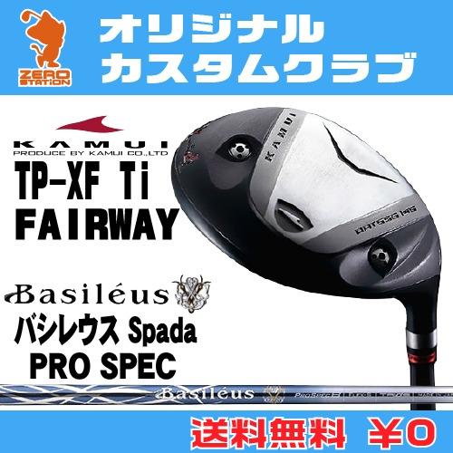 カムイ TP-XF Ti フェアウェイウッドKAMUI TP-XF Ti FAIRWAYWOODBasileus Spada PRO SPEC カーボンシャフトオリジナルカスタム