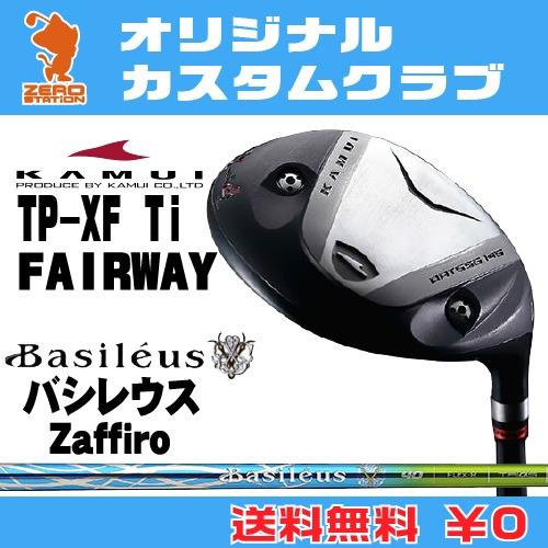 カムイ TP-XF Ti フェアウェイウッドKAMUI TP-XF Ti FAIRWAYWOODBasileus Zaffiro カーボンシャフトオリジナルカスタム