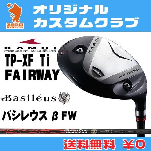 カムイ TP-XF Ti フェアウェイウッドKAMUI TP-XF Ti FAIRWAYWOODBasileus β FW カーボンシャフトオリジナルカスタム