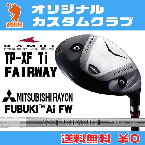 カムイ TP-XF Ti フェアウェイウッドKAMUI TP-XF Ti FAIRWAYWOODFUBUKI Ai FW カーボンシャフトオリジナルカスタム