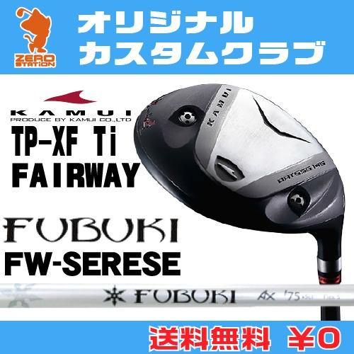 カムイ TP-XF Ti フェアウェイウッドKAMUI TP-XF Ti FAIRWAYWOODFUBUKI FW AX カーボンシャフトオリジナルカスタム