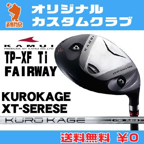 カムイ TP-XF Ti フェアウェイウッドKAMUI TP-XF Ti FAIRWAYWOODKUROKAGE XT カーボンシャフト オリジナルカスタム