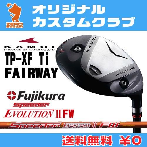 カムイ TP-XF Ti フェアウェイウッドKAMUI TP-XF Ti FAIRWAYWOODSpeeder EVOLUTION2 FW カーボンシャフトオリジナルカスタム