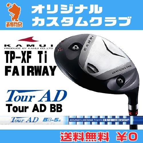 カムイ TP-XF Ti フェアウェイウッドKAMUI TP-XF Ti FAIRWAYWOODTourAD BB カーボンシャフトオリジナルカスタム