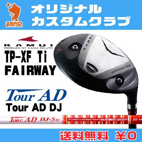 カムイ TP-XF Ti フェアウェイウッドKAMUI TP-XF Ti FAIRWAYWOODTourAD DJ カーボンシャフトオリジナルカスタム