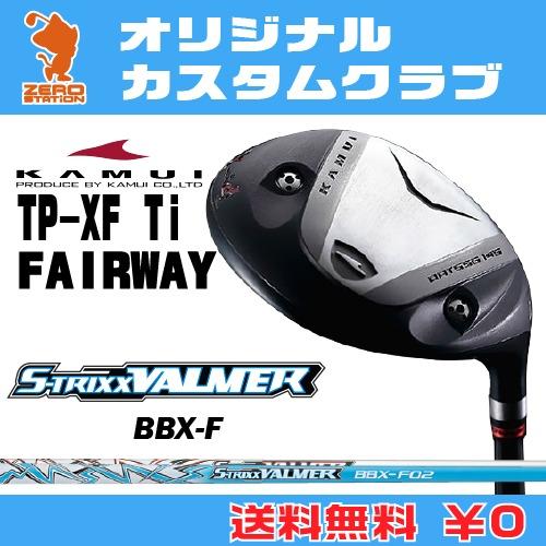 カムイ TP-XF Ti フェアウェイウッドKAMUI TP-XF Ti FAIRWAYWOODVALMER BBX-F カーボンシャフトオリジナルカスタム