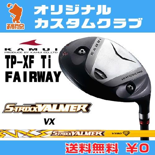 カムイ TP-XF Ti フェアウェイウッドKAMUI TP-XF Ti FAIRWAYWOODVALMER VX カーボンシャフトオリジナルカスタム