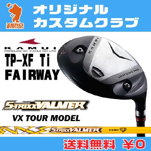 カムイ TP-XF Ti フェアウェイウッドKAMUI TP-XF Ti FAIRWAYWOODVALMER VX TOUR MODEL カーボンシャフトオリジナルカスタム
