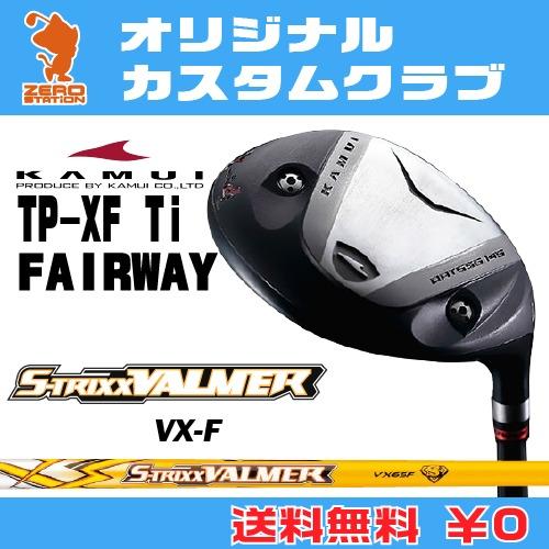 カムイ TP-XF Ti フェアウェイウッドKAMUI TP-XF Ti FAIRWAYWOODVALMER VX-F カーボンシャフトオリジナルカスタム