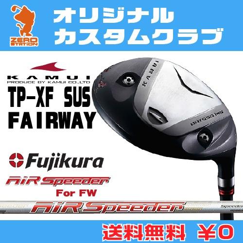 カムイ TP-XF SUS フェアウェイウッドKAMUI TP-XF SUS FAIRWAYWOODAIR Speeder FW カーボンシャフトオリジナルカスタム