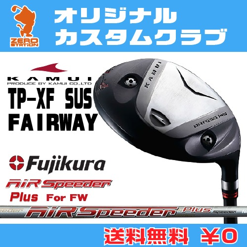 カムイ TP-XF SUS フェアウェイウッドKAMUI TP-XF SUS FAIRWAYWOODAIR Speeder PLUS FW カーボンシャフトオリジナルカスタム