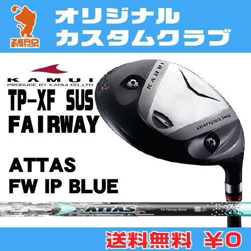 カムイ TP-XF SUS フェアウェイウッドKAMUI TP-XF SUS FAIRWAYWOODATTAS FW IP BLUE カーボンシャフトオリジナルカスタム