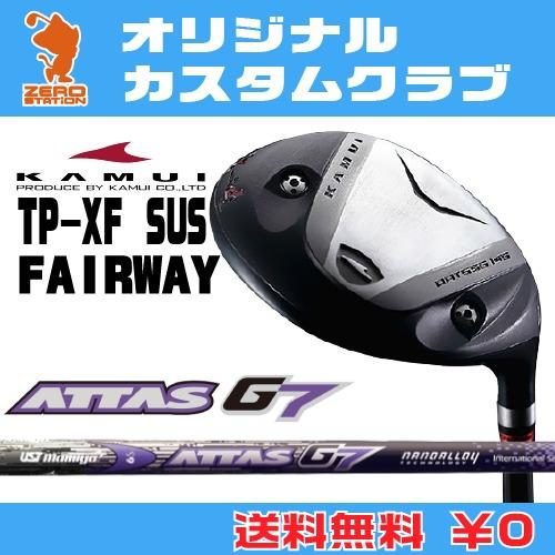 カムイ TP-XF SUS フェアウェイウッドKAMUI TP-XF SUS FAIRWAYWOODATTAS G7 カーボンシャフトオリジナルカスタム