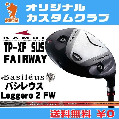 カムイ TP-XF SUS フェアウェイウッドKAMUI TP-XF SUS FAIRWAYWOODBasileus Leggero 2 FW カーボンシャフトオリジナルカスタム