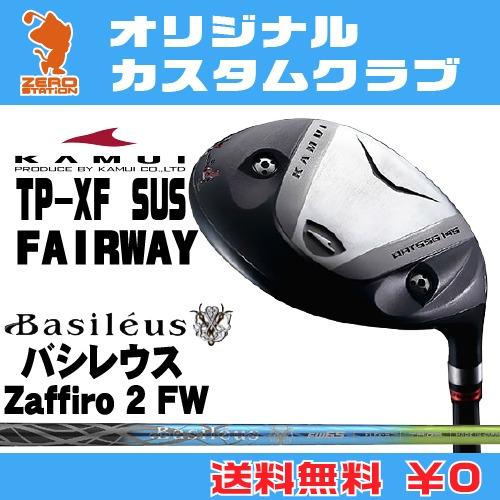 カムイ TP-XF SUS フェアウェイウッドKAMUI TP-XF SUS FAIRWAYWOODBasileus Zaffiro 2 FW カーボンシャフトオリジナルカスタム