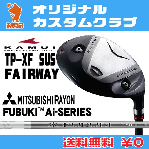 カムイ TP-XF SUS フェアウェイウッドKAMUI TP-XF SUS FAIRWAYWOODFUBUKI Ai カーボンシャフトオリジナルカスタム
