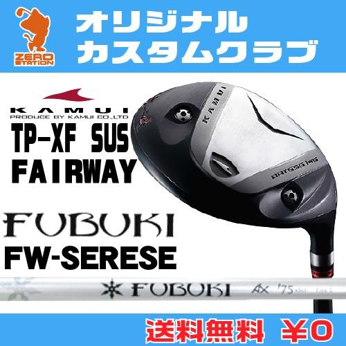 カムイ TP-XF SUS フェアウェイウッドKAMUI TP-XF SUS FAIRWAYWOODFUBUKI FW AX カーボンシャフトオリジナルカスタム
