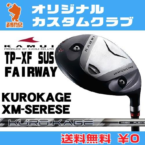 カムイ TP-XF SUS フェアウェイウッドKAMUI TP-XF SUS FAIRWAYWOODKUROKAGE XM カーボンシャフトオリジナルカスタム