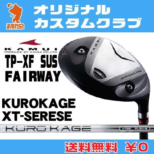 カムイ TP-XF SUS フェアウェイウッドKAMUI TP-XF SUS FAIRWAYWOODKUROKAGE XT カーボンシャフト オリジナルカスタム