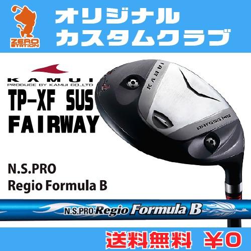 カムイ TP-XF SUS フェアウェイウッドKAMUI TP-XF SUS FAIRWAYWOODNSPRO Regio Formula B カーボンシャフトオリジナルカスタム