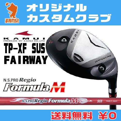 カムイ TP-XF SUS フェアウェイウッドKAMUI TP-XF SUS FAIRWAYWOODNSPRO Regio Formula M カーボンシャフトオリジナルカスタム