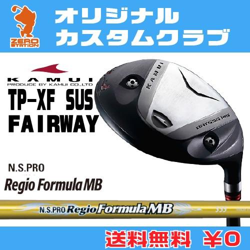 カムイ TP-XF SUS フェアウェイウッドKAMUI TP-XF SUS FAIRWAYWOODNSPRO Regio Formula MB カーボンシャフトオリジナルカスタム