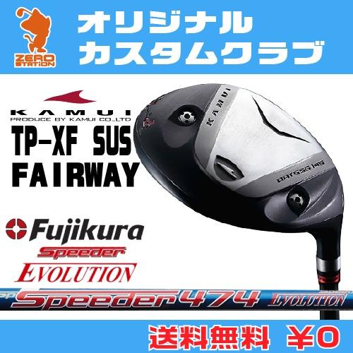 カムイ TP-XF SUS フェアウェイウッドKAMUI TP-XF SUS FAIRWAYWOODSpeeder EVOLUTION カーボンシャフトオリジナルカスタム