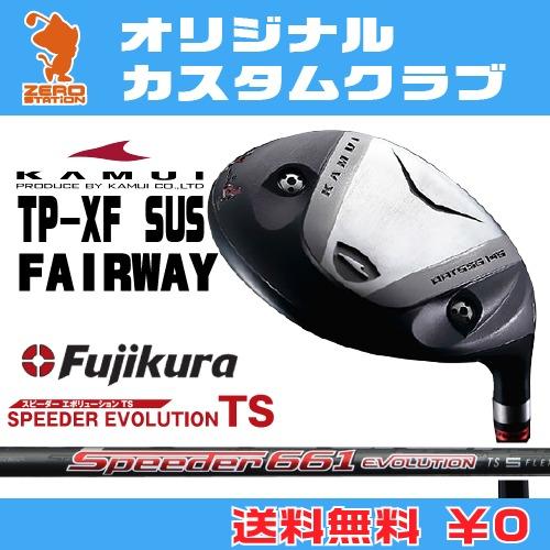カムイ TP-XF SUS フェアウェイウッドKAMUI TP-XF SUS FAIRWAYWOODSpeeder EVOLUTION TS カーボンシャフトオリジナルカスタム