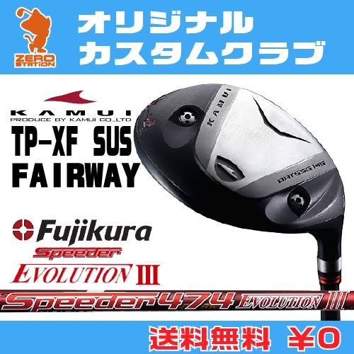 カムイ TP-XF SUS フェアウェイウッドKAMUI TP-XF SUS FAIRWAYWOODSpeeder EVOLUTION3 カーボンシャフトオリジナルカスタム