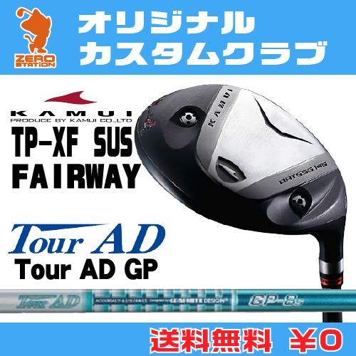 カムイ TP-XF SUS フェアウェイウッドKAMUI TP-XF SUS FAIRWAYWOODTourAD GP カーボンシャフトオリジナルカスタム
