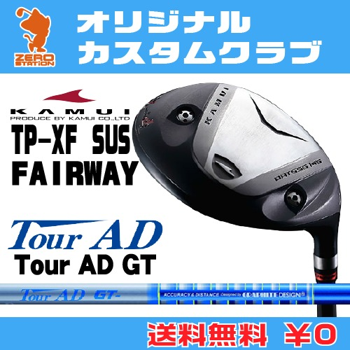 カムイ TP-XF SUS フェアウェイウッドKAMUI TP-XF SUS FAIRWAYWOODTourAD GT カーボンシャフトオリジナルカスタム