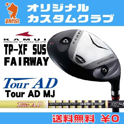 カムイ TP-XF SUS フェアウェイウッドKAMUI TP-XF SUS FAIRWAYWOODTourAD MJ カーボンシャフトオリジナルカスタム